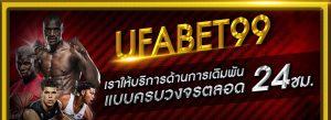 UFA99